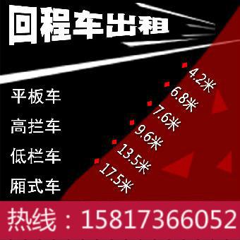 广州到高明17米5平板车出租天天有车