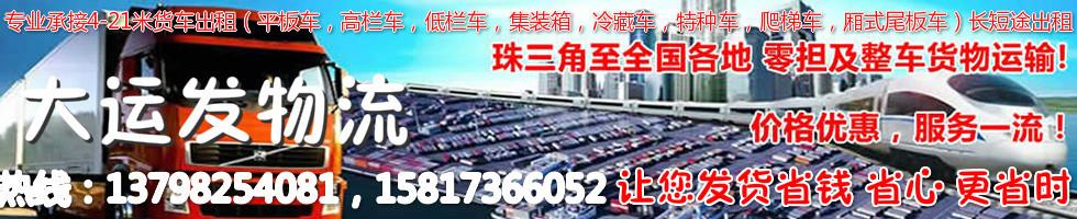 湖南常德有货车到贵州安顺大货车出租便宜