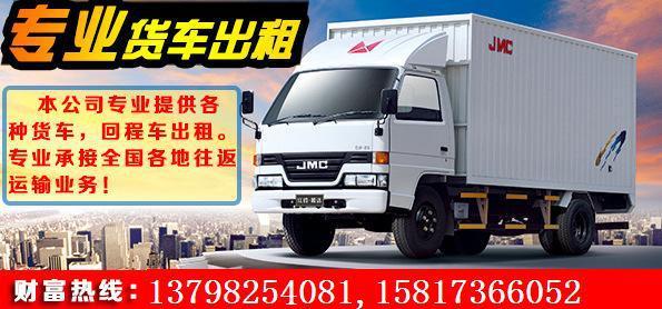 湖南常德有货车到西藏日喀则大货车出租便宜