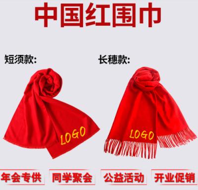 年会围巾 定制围巾 礼品围巾 定制聚会围巾