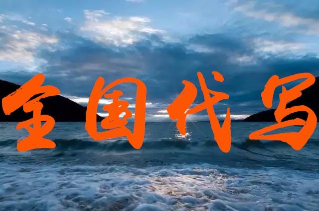 北京写合同协议总结等文书批发价