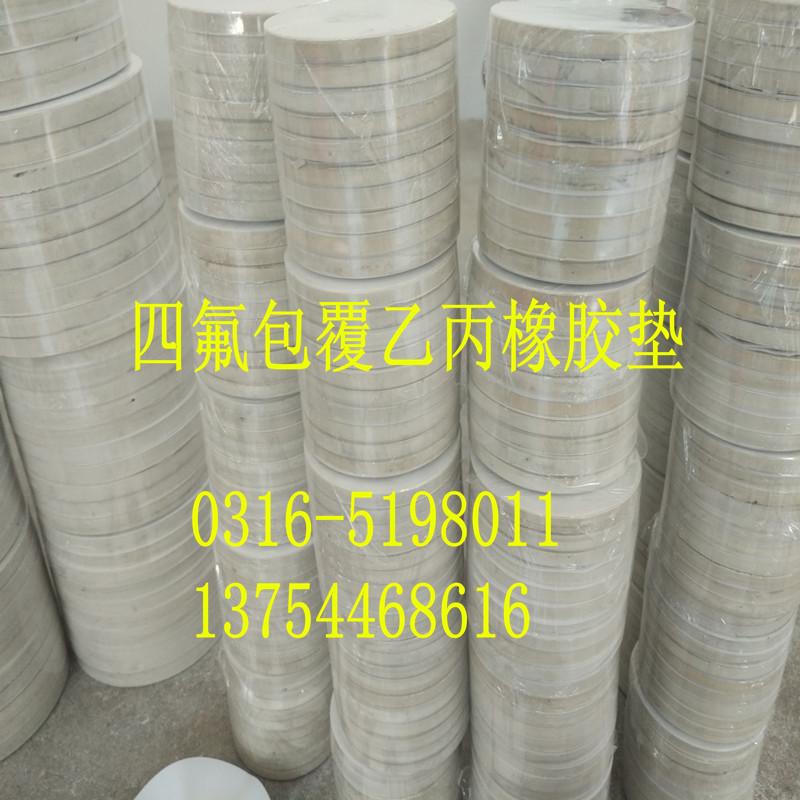 杭州市拱墅區四氟包覆石棉夾包不銹鋼板高壓墊片反應釜密封墊定做
