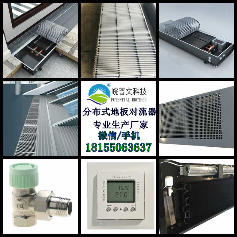 贵港供应地面对流器、对流型散热器、强制对流散热器优质