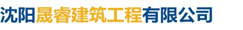 沈阳晟睿建筑工程有限公司