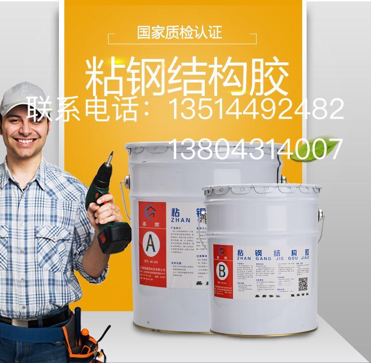 鞍山钢粘钢胶厂家经销商环氧粘钢胶