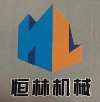 青州市恒林机械青青草成人在线青青草网站
