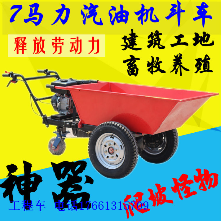 汽油小推車廠家宣恩縣載重量800公斤的汽油搬運車