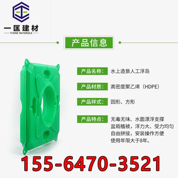 生物浮床、人工浮板廠家批發、廠家價格