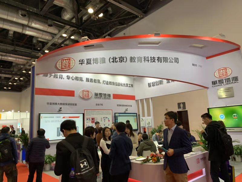 科教兴国-2019下半年北京教导配备展览会