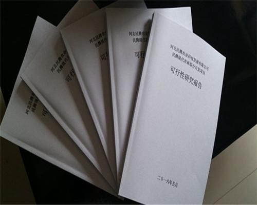 夏縣編寫可行性研究報告-2019價格