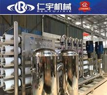 长期供应 定制纯净水处理设备 大型反渗透水处理设备