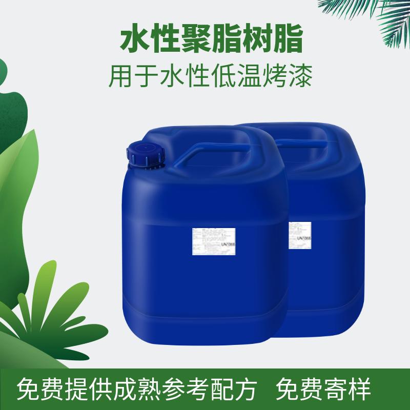 水性聚脂树脂 制水性金属烤漆树脂 耐盐雾高硬度厂家