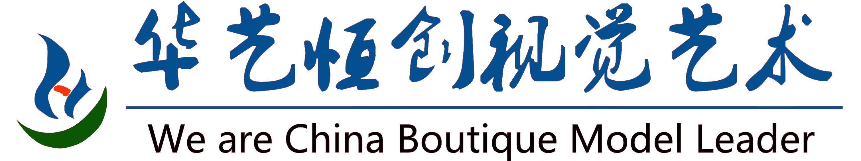 北京华艺恒创视觉艺术有限公司