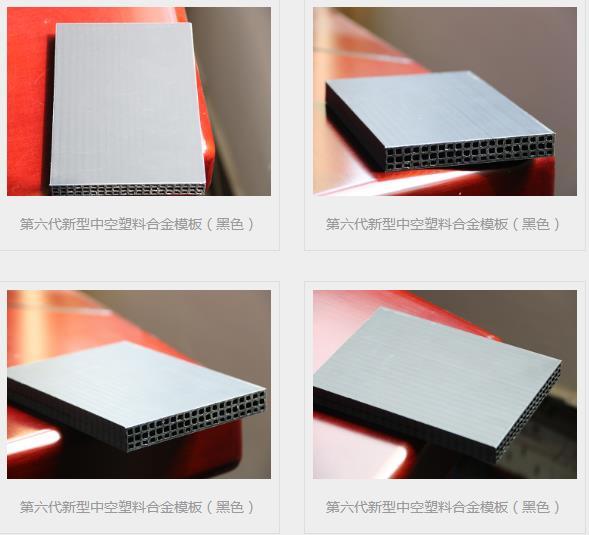 浙江台州市新型塑料模板好用吗
