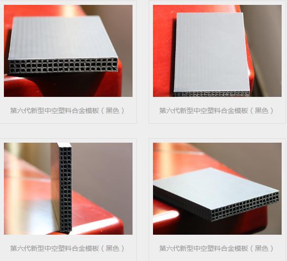 山西太原市新型塑料模板规格