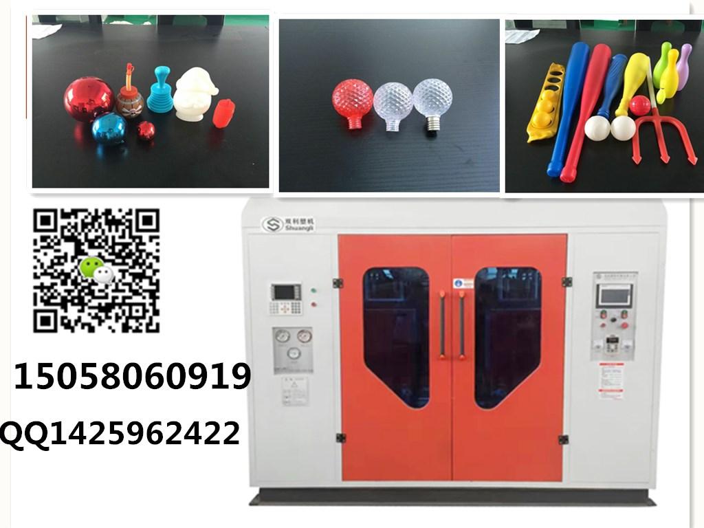 供应海洋球玩具吹塑机浙江双利吹塑机