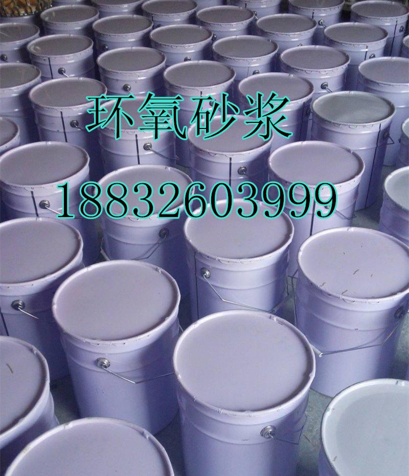 躍進公司、環氧樹脂砂漿的作用四平