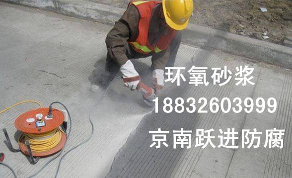 躍進公司、地面修補環氧砂漿嘉峪關
