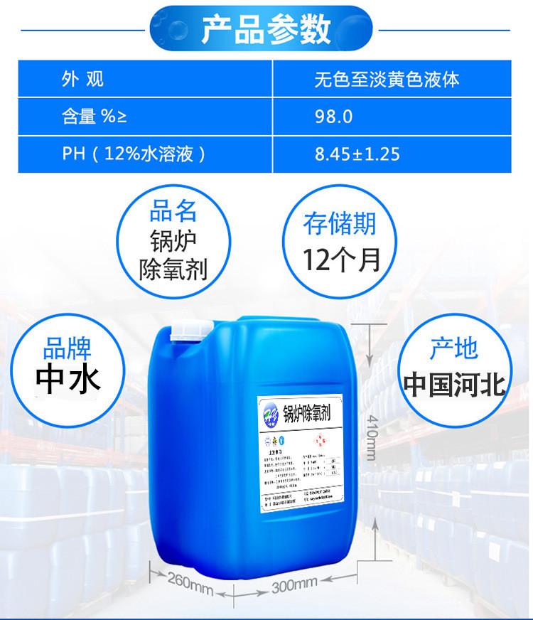 厂家锅炉除垢剂厂家价格