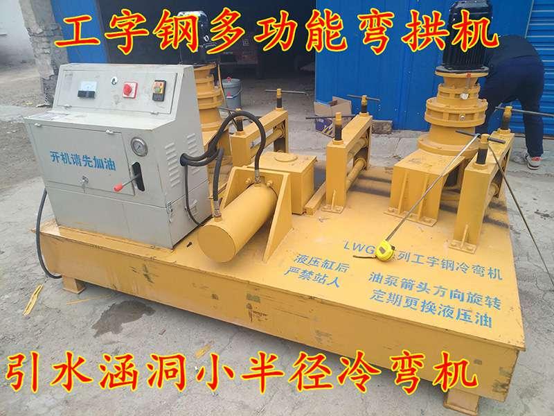 松滋194x150h液壓型鋼彎弧機的用途