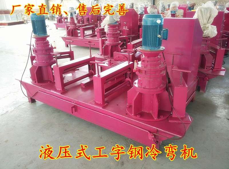 青岡32a槽鋼拱架支護型鋼彎拱機供應商