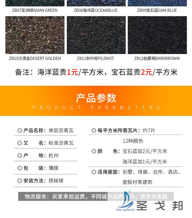 北京玻纤沥青瓦沥青瓦图片鱼鳞