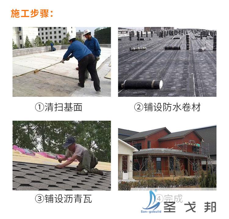 永州玻纤胎沥青瓦包材料代理