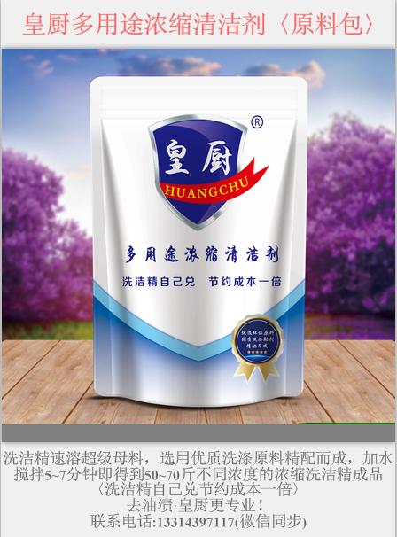皇厨多功能清洁剂大桶洗洁精浓缩型