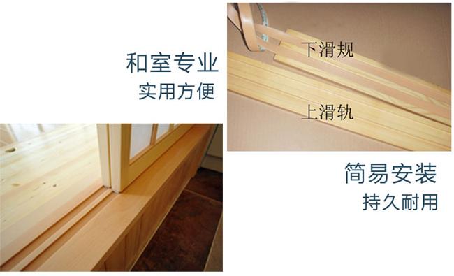 华艺和风日本进口和室木轨道槽滑带榻榻米格子门滑条福斯玛门滑带