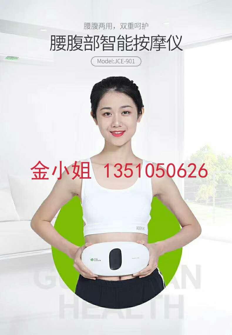 智能腰腹部按摩器,JCE-901