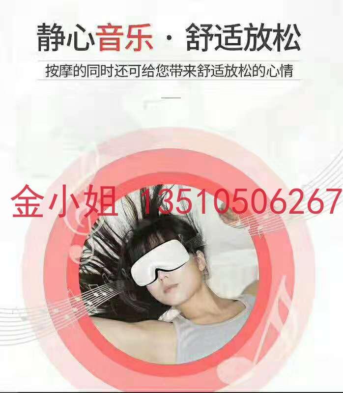 舒思盾ST-808眼睛按摩器、热敷眼罩