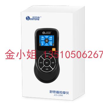 中低频数码理疗仪JCE-1006