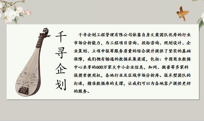 勉县千寻企划编制沥青石子拌和站项目投标书