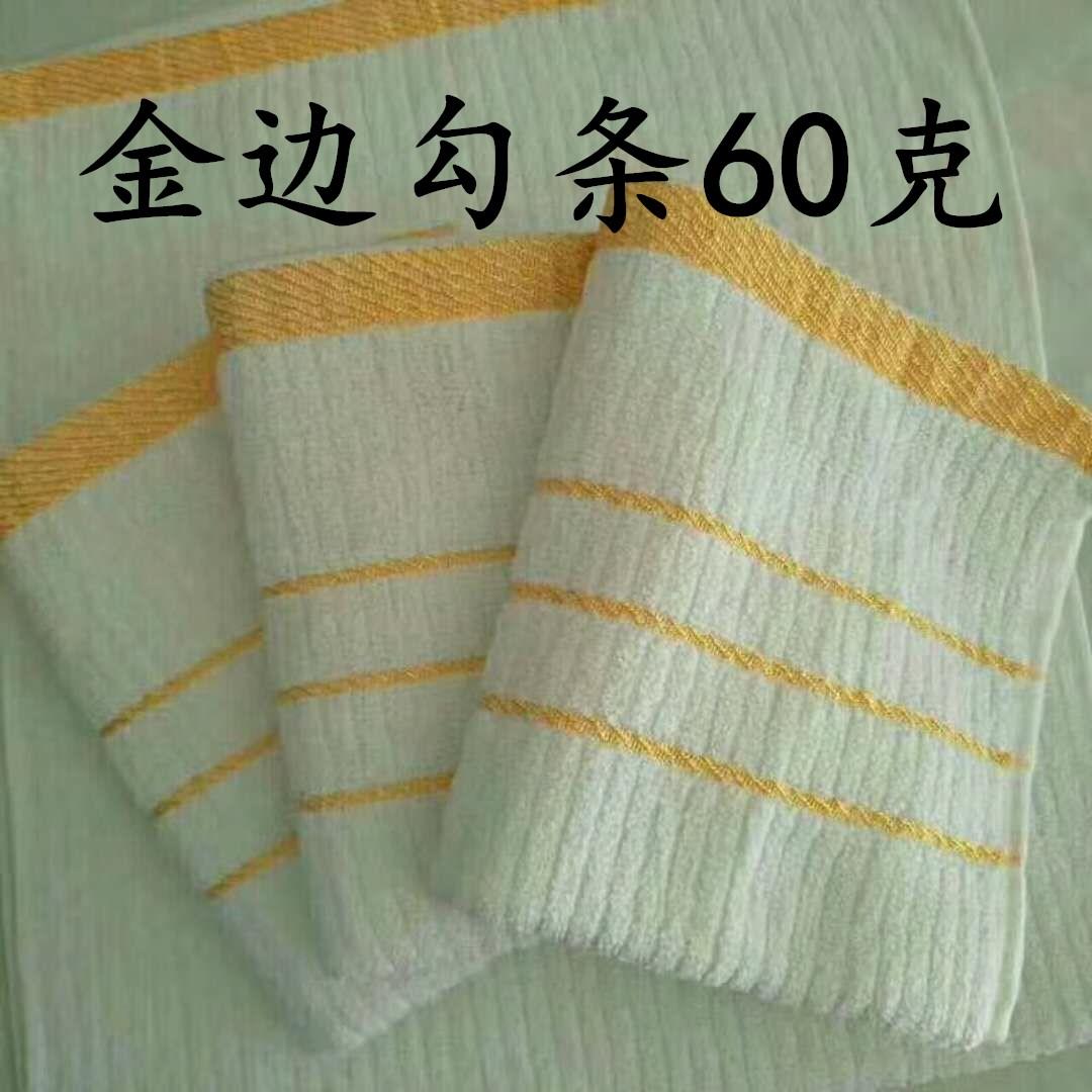 manbetx登陆直供纯棉一次性金边菠萝格毛巾60克70克80克