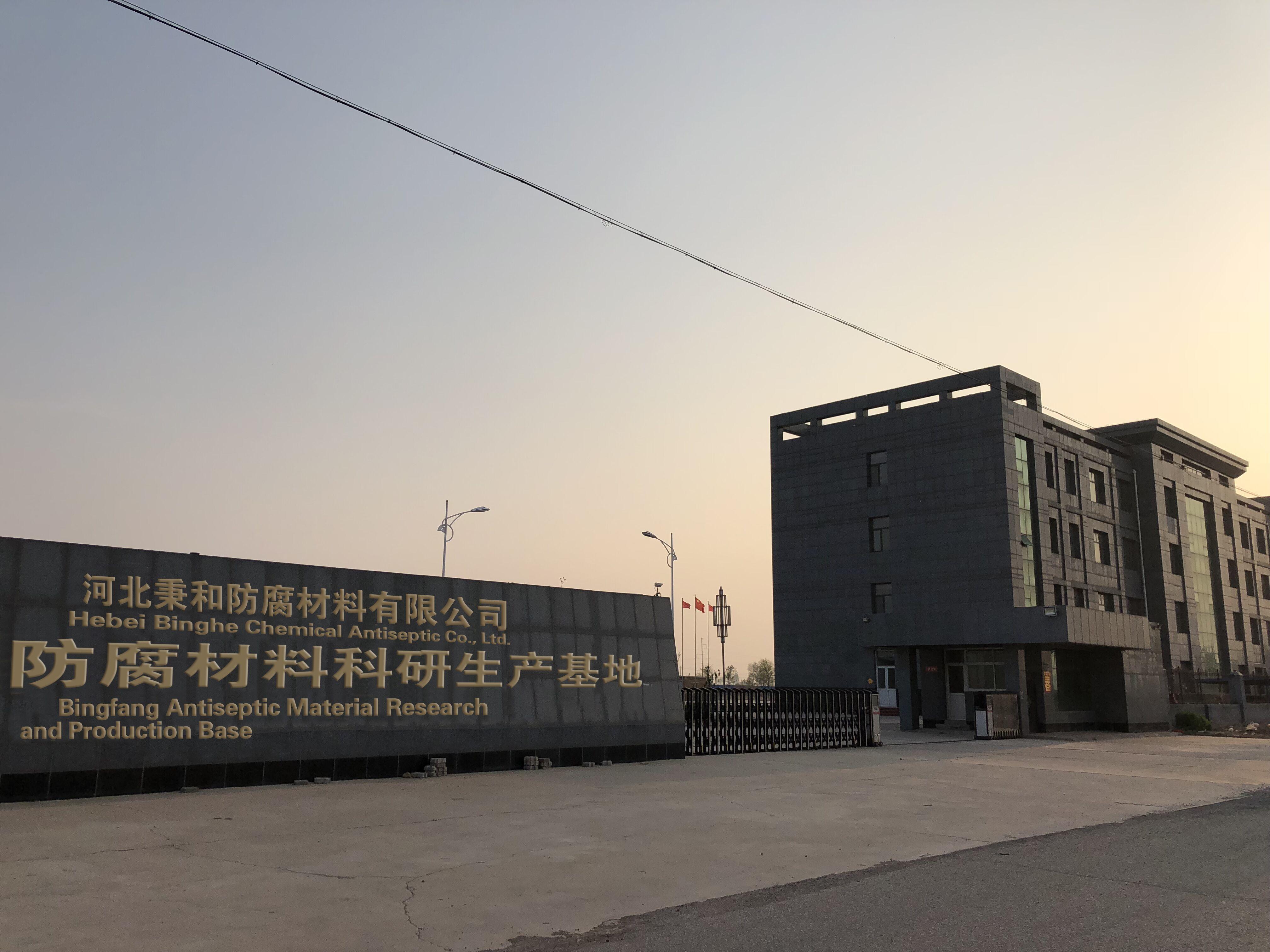 河北秉和防腐大香蕉在观免费2018有限公司