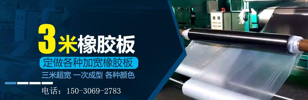 供应弹性橡胶板,绝缘橡胶板,耐油橡胶板,耐磨橡胶板,耐酸碱橡胶板