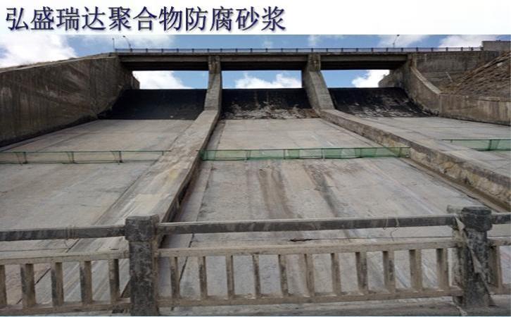 供应:顺平县聚合物防腐砂浆弘盛瑞达欢迎采购