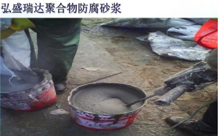 供应:蠡县防腐水泥砂浆特点用途;性能介绍