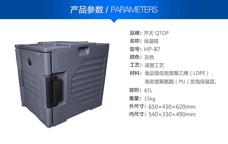广州87L酒店保温箱食品配送用品饭堂中央厨房塑料箱