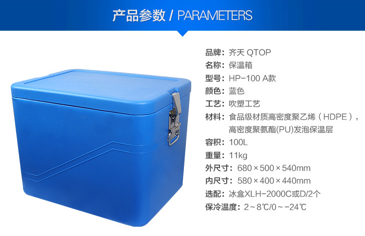 100升冷藏箱 大容量100L保温箱 户外运输配送保温保鲜