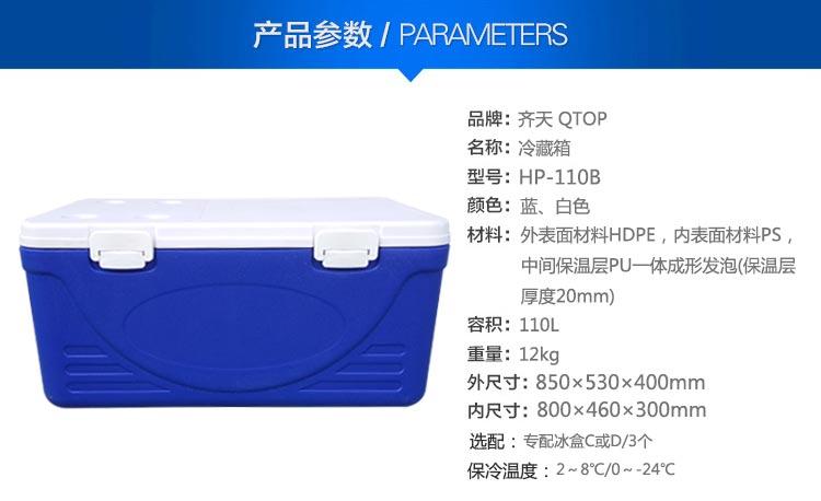 �V州�R天保�叵浔�y式食品配送保�叵�110升B款冷藏箱