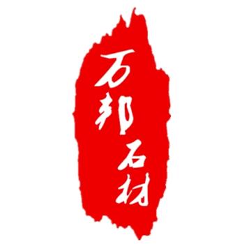 九江万邦石材青青草成人在线青青草网站