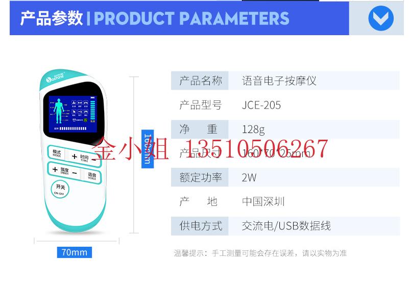 JCE-205智能语音数码经络按摩器