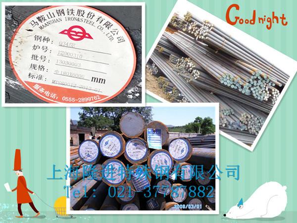 湖北孝感G15480合金钢结构钢板材