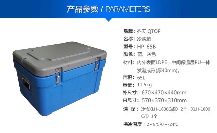 齐天冷藏疫苗箱保温箱医药海鲜钓鱼滚塑65升保温箱