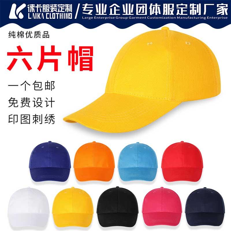 深圳龍崗潮牌棒球帽工作帽定制