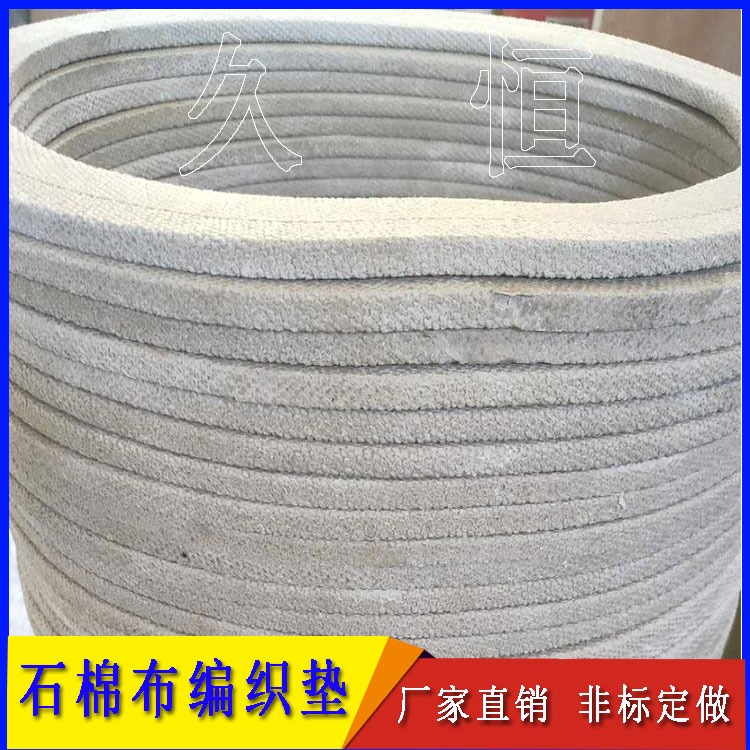 漳州市华安县耐酸碱无石棉垫、耐油石棉板垫批发