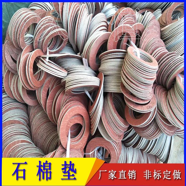 南京市溧水县阀门用非石棉垫、无石棉橡胶板定做