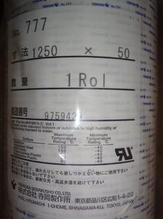 深圳富達通包裝超低價供應寺岡無紡布雙面膠帶系列產品如下
