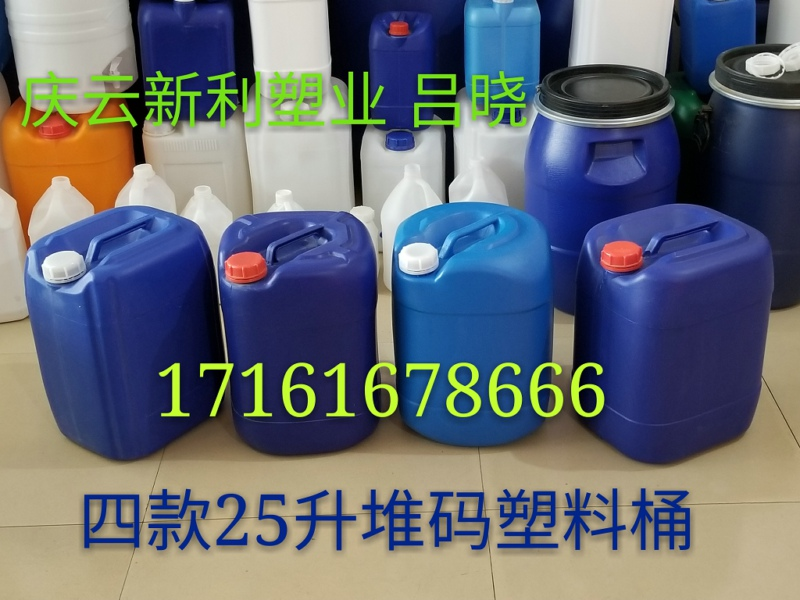 25L升公斤塑料桶 25KG堆碼塑料桶化工桶供應